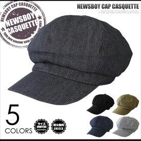 キャスケット ハンチング ワークキャップ CAP 帽子 BCH-50001M メンズ レディース 【定形外便送料無料】 プレゼント ギフト