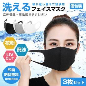 即納 洗えるマスク 3枚セット 秋冬 男女兼用 伸縮性あり 紫外線 蒸れない 耳痛くない 花粉 PM2.5対策