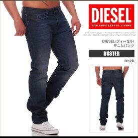 ディーゼル DIESEL デニム ジーンズ パンツ メンズ BUSTER 0849B レギュラースリムテーパード DS7380