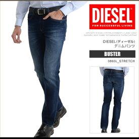 ディーゼル DIESEL デニム ジーンズ パンツ メンズ BUSTER 0860L_STRETCH レギュラースリムテーパード DS7381