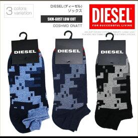 ディーゼル スニーカーソックス 靴下 ローカット 00SHMD 0NATT SKM-GOST LOW CUT DS9540SL メール便送料無料