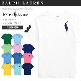 ポロラルフローレン Tシャツ 半袖 ラルフ ボーイズ ビッグポニー BigPony ワンポイント RL50003SL メール便送料無料