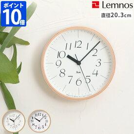 \★ポイント10倍★送料無料★/ 【Lemnos RIKI CLOCK レムノス リキ クロック WR-0312S / WR-0401S】【時計 掛け時計 壁掛け時計 掛時計 ウォールクロック 渡辺力 日本製 アナログ 直径20.3cm】