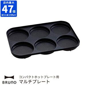 【BRUNOコンパクトホットプレート用マルチプレート】