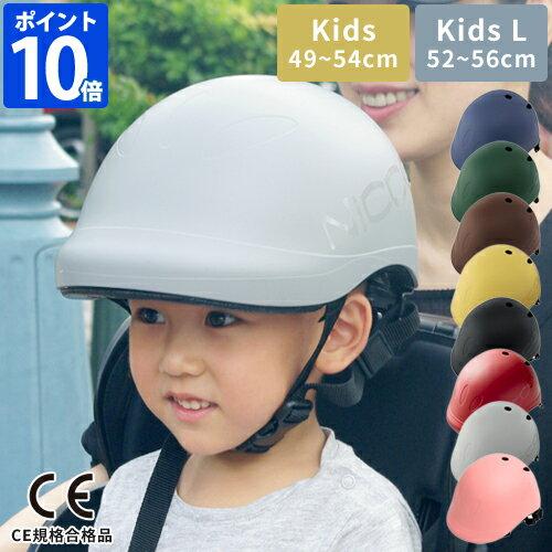 【限定色★マットグレー】\★ポイント10倍★/【BEATle by nicco ビートル キッズヘルメット/キッズ/キッズL KM001】【ニコ 子供用 自転車 ヘルメット 日本製 おしゃれ シンプル 子供 男の子 女の子】