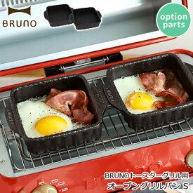 【 スマホエントリー10倍 】\★あす楽対応★/【BRUNO オーブングリルパン S BHK135-S】【ブルーノ グリルパン 鋳物 グリルプレート トースターグリル トースター オーブン グリル オーブントースター オプション 2個セット】