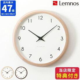 \3点おまけ付き★ポイント10倍★送料無料★/ 【Lemnos Campagne レムノス カンパーニュ PC10-24W 電波時計】【時計 掛け時計 壁掛け時計 掛時計 ウォールクロック インテリア 木製 ウッド】