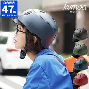 \★送料無料★/【kumoa デイリーユースキャップ / ナイロンバイザー】【クモア 自転車 ヘルメット 自転車用 大人 メンズ レディース シンプル おしゃれ 通勤 通学 日本製 送料無料】