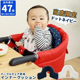 \★ポイント2倍/【Bellunico Vita ヴィータ テーブルチェア専用 インナークッション】【ベルニコ ベビーチェア オプション サポート クッション シート 赤ちゃん ベビー 椅子用】