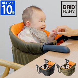 \★ポイント10倍★送料無料★/【BRID BABY ベビーチェア 003275】【テーブルチェア ベビー 赤ちゃん 椅子 軽量 折りたたみ 持ち運び コンパクト シンプル おしゃれ 男の子 女の子 出産祝い】