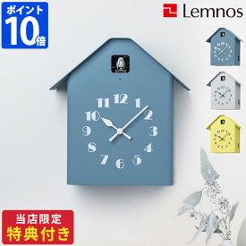 \おまけ付き★ポイント10倍★/ 【Lemnos レムノス ダックス カッコー RF20-03】【時計 掛け時計 壁掛け時計 掛時計 ウォールクロック 置き時計 バードクロック 鳴き声 鳩時計 カッコウ】