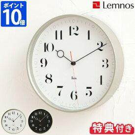 \3点おまけ付き★ポイント10倍★送料無料★/ 【Lemnos RIKI RING CLOCK レムノス リキ リング クロック WR20-05】【時計 掛け時計 壁掛け時計 掛時計 ウォールクロック riki 渡辺 力 日本製】
