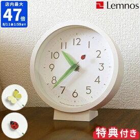 \おまけ付き★ポイント5倍★送料無料★/ 【Lemnos レムノス とまり木の時計 mini SUR20-06】【時計 置き時計 掛け時計 ウォールクロック 壁掛け時計 葉っぱ 昆虫 虫 蝶 テントウムシ 日本製】