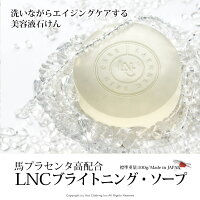 【日本生物製剤社製】LNCブライトニング・ソープ-jbp-lnc-bsp-メイン画像