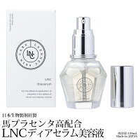 【日本生物製剤社製】LNCディアセラム美容液-jbp-lnc-dia-メイン画像