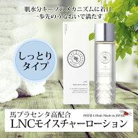【日本生物製剤社製】LNCモイスチャー・ローション-jbp-lnc-mltn-メイン画像