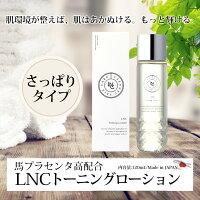 【日本生物製剤社製】LNCトーニング・ローション-jbp-lnc-tltn-メイン画像