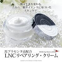 【日本生物製剤社製】LNCリペアリング・クリーム-jbp-lnc-rpcm-メイン画像