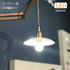 クリプトン型LED電球 E17【照明 ライト 外灯 玄関灯 白熱電球 電球 E17 ペンダントライト】