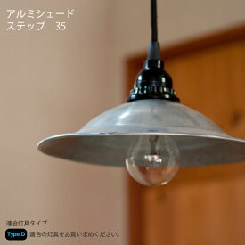 【Type D】アルミシェードステップ35【照明 ライト ペンダントライト アンティーク ビンテージ アンティーク 電傘】AXS