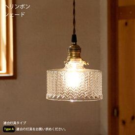 【Type A】ヘリンボンシェード【照明 ライト ペンダントライト アンティーク ビンテージ アンティーク 電傘】AXS