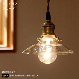 【Type A】ミニガラスシェード【照明 ライト ペンダントライト アンティーク ビンテージ アンティーク 電傘】AXS
