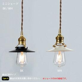 【Type A】ミニシェード ブラック/ホワイト【照明 ライト ペンダントライト アンティーク ビンテージ アンティーク 電傘】AXS