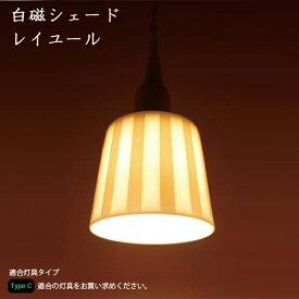 【Type C】白磁シェード レイユール 【照明 ライト ペンダントライト アンティーク ビンテージ アンティーク 電傘】AXS消費者還元