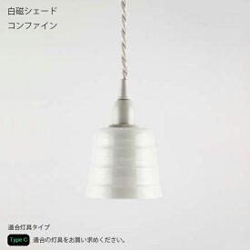 【Type C】白磁シェード コンファイン【照明 ライト ペンダントライト アンティーク ビンテージ アンティーク 電傘】AXS消費者還元