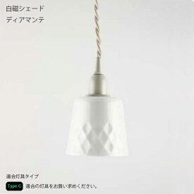 【Type C】白磁シェード ディアマンテ【照明 ライト ペンダントライト アンティーク ビンテージ アンティーク 電傘】AXS消費者還元