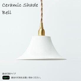 【Type C】磁器シェード ベル【照明 ライト ペンダントライト アンティーク ビンテージ アンティーク 電傘】AXS消費者還元