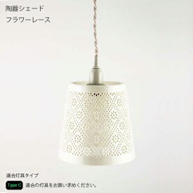 【Type C】陶器シェード フラワーレース【照明 ライト ペンダントライト アンティーク ビンテージ アンティーク 電傘】AXS消費者還元