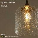 【Type A】ガラスシェード フラワー【照明 ライト ペンダントライト ガラスシェード シェード 電気 傘 電傘 シンプル …
