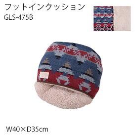 代引不可 GLS-475B フットインクッション 毛布 ひざ掛け 包み込まれる心地よさ お昼寝 保温フリース 子供用 あったかグッズ おしゃれ あったか 送料無料 azm消費者還元