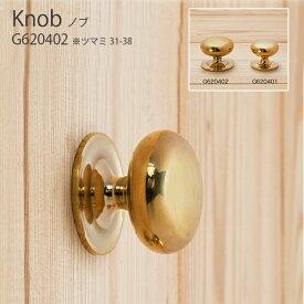 Knobs 31-38【Knobs 真鍮ツマミ アクシス ノブ つまみ フック 真鍮 インテリア デザイン おしゃれ 】