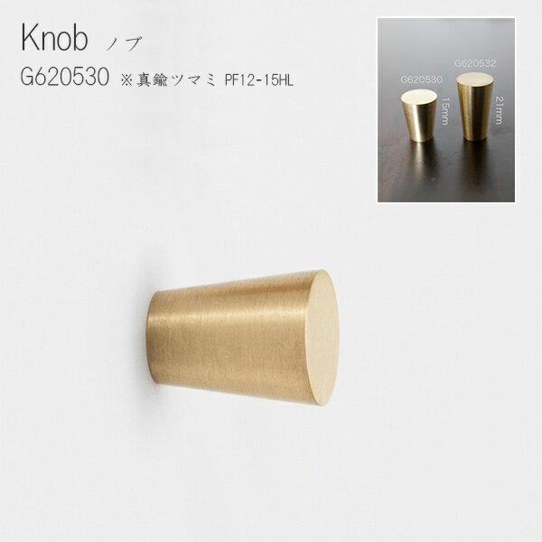 Knobs PF12-15HL【Knobs 真鍮ツマミ アクシス ノブ つまみ フック 真鍮 インテリア デザイン おしゃれ 】