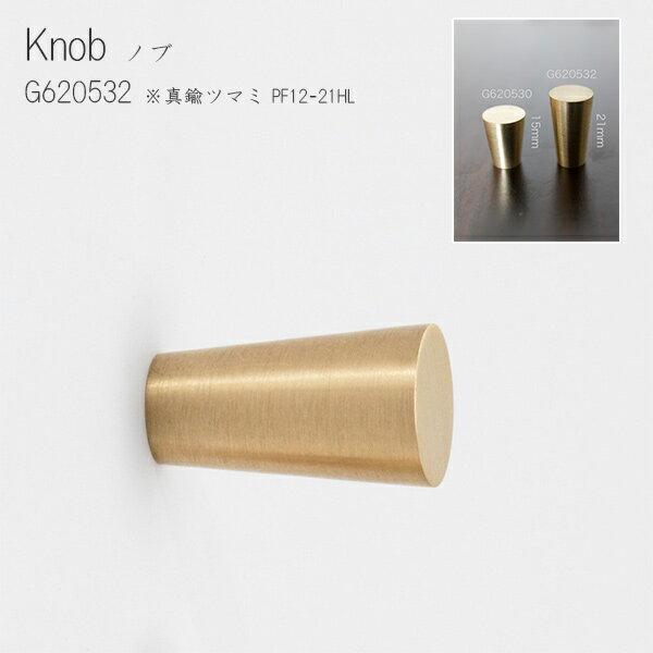 【ポイント10倍】Knobs PF12-21HL【Knobs 真鍮ツマミ アクシス ノブ つまみ フック 真鍮 インテリア デザイン おしゃれ 】