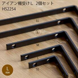 アイアン棚受けL 2個セット【アイアン棚受け シェルフ 棚 アクシス 壁面収納 鉄 インテリア デザイン おしゃれ 】