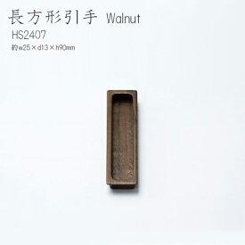長方形引手 Walnut【handle 引手 アクシス 木製 ハンドル インテリア デザイン おしゃれ 】