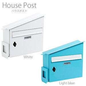 ハウスポスト【 ポスト 郵便ポスト 郵便受 鍵付き メールボックス 壁掛け ヨコ開き 玄関 デザイン おしゃれ 】