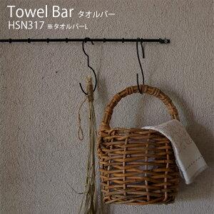 Towel Bar L【Towel Bar タオルバー キッチン 台所 トイレ 洗面所 タオル掛け タオル バー 鉄 インテリア デザイン おしゃれ 】