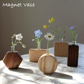 【エントリーでさらに10倍】マグネットベース【木製 フラワーベース 一輪挿し 花瓶 入れ物 瓶 花 インテリア デザイン おしゃれ 】