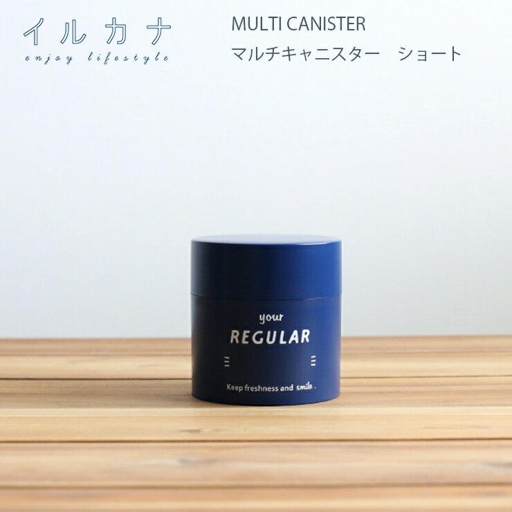 ILCANA マルチキャニスター ショート【コーヒー coffee 豆 キャニスター 容器 茶筒 保存容器 MADE IN JAPAN 日本製】