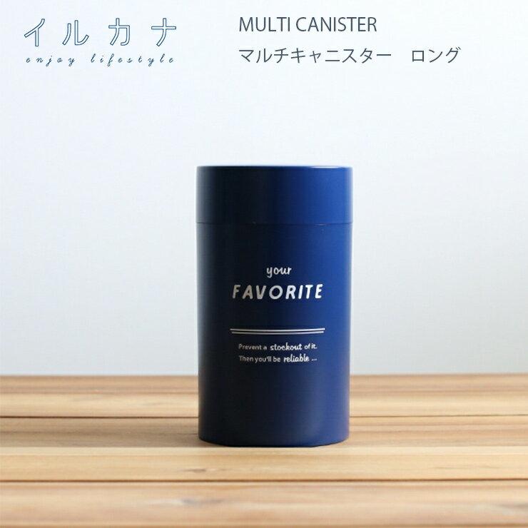 ILCANA マルチキャニスター ロング【コーヒー coffee 豆 キャニスター 容器 茶筒 保存容器 MADE IN JAPAN 日本製】