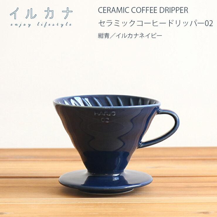 ILCANA セラミックドリッパー02 <紺青/イルカナネイビー>【コーヒー coffee ドリッパー 磁器 有田焼 MADE IN JAPAN 日本製】
