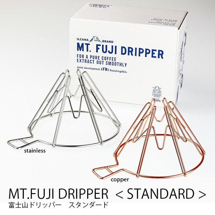 【送料無料】ILCANA MT.FUJI DRIPPER / 富士山ドリッパー【Regular レギュラー】 【コーヒードリッパー MADE IN JAPAN 日本製 燕市】