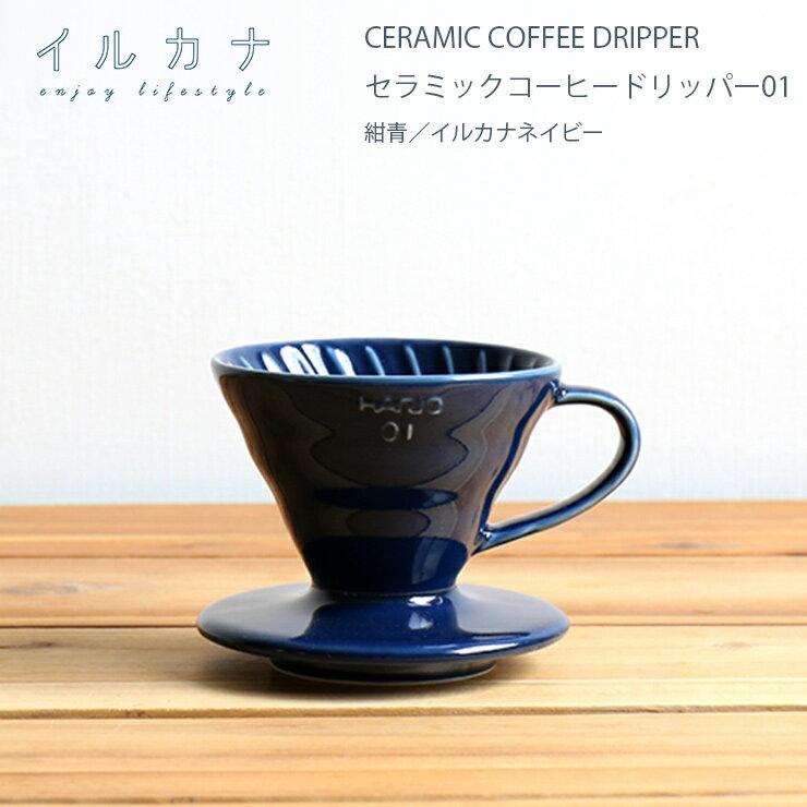 ILCANA セラミックドリッパー01 <紺青/イルカナネイビー>【コーヒー coffee ドリッパー 磁器 有田焼 MADE IN JAPAN 日本製】