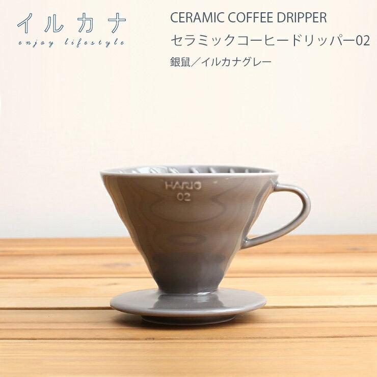 【エントリーでさらに10倍】ILCANA セラミックドリッパー02 <銀鼠/イルカナグレー>【コーヒー coffee ドリッパー 磁器 有田焼 MADE IN JAPAN 日本製】