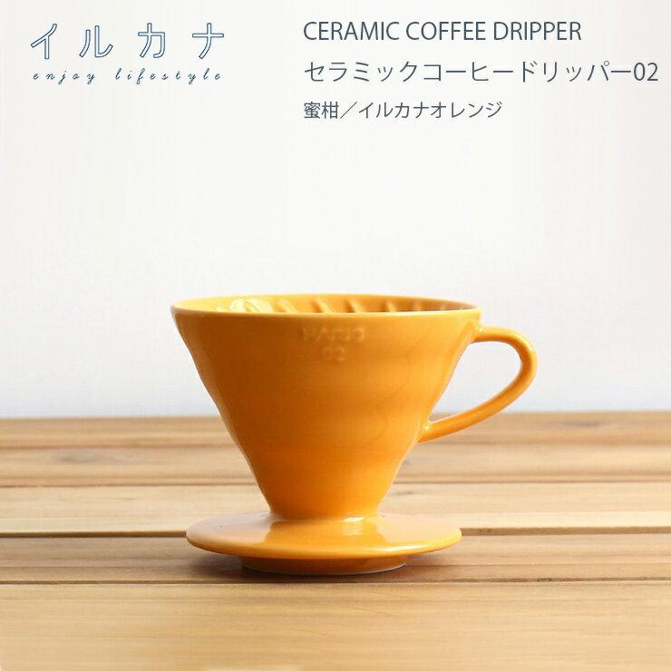 ILCANA セラミックコーヒードリッパー02 <蜜柑/イルカナオレンジ>【コーヒー coffee ドリッパー 磁器 有田焼 MADE IN JAPAN 日本製】
