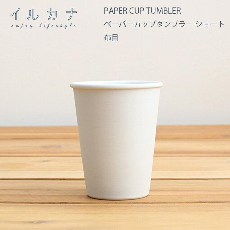 ILCANA ペーパーカップタンブラー ショート【コーヒー coffee コップ 紙コップ カップ 磁器 波佐見焼 MADE IN JAPAN 日本製】